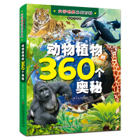 动物植物的360个奥秘 大开眼界系列百科高清手绘版 青少年儿童科学普及读物 精彩纷呈的新奇奥秘包罗万象的趣味知识 吉林