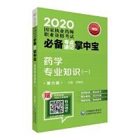 中医药:药学专业知识(一)(第六版)(2020国家执业药师职业资格考试必备考点速记掌中宝)