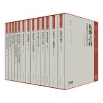 礼俗之间 中国音乐文化史研究丛书 十三五国家重点出版物出版规划项目 精装套装共13本