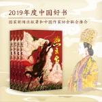 【2019中国好书】燕云台(全四册2020版)