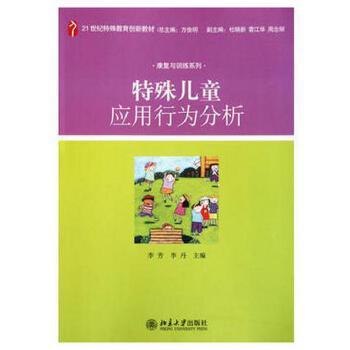 特殊儿童应用行为分析 李芳,李丹 301188989 全新正版教材