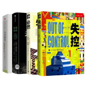 人类简史+未来简史+失控+必然(套装4册)