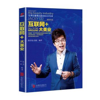 """互联网+ 大美业 马云放言新经济、新常态,美丽经济创富运动才刚刚开始,中国一本专为传统美业定制的互联网工具书,为大美业人士的转型和创业带来了福音。50多个""""互联网  大美业""""的典型案例,草根也能读懂的互联网"""