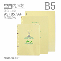 daoLen/道林 B5-100页26孔活页本空白页内页芯/米黄纸 DL2699D 不伤眼 180x257mm大号加厚