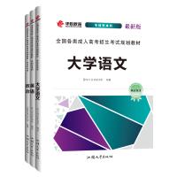 2021年版 成人高考 专升本教材 政治英语大学语文教材全套3本