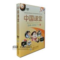 原装正版 中国课堂:数学4年级(下)北师大版 8DVD 学习视频 光盘 8碟