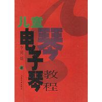 [二手旧书9成新],儿童电子琴教程,李同娟,9787532917594,山东文艺出版社
