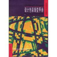 【二手旧书9成新】设计色彩渐变手册 朱天明东方出版中心 9787806279953