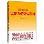 制度自信-风景为何这边独好马福运、徐贵相北京联合出版公司9787550238206