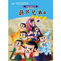 中国动画经典升级版:葫芦兄弟7七子连心