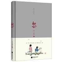 初心―丰子恺漫画主题笔记本