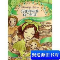 【旧书二手书9成新】安娜和娃娃有个约定 /[美]麦克多诺 著;童趣出版有限公司 编 ?