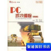 【旧书二手书9成新】PC游戏编程(基础篇)