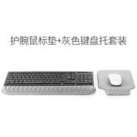 键盘手托 记忆棉机械键盘托电脑鼠标手护腕托手托鼠标垫护腕托办公家用
