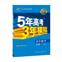 【正版二手书9成新左右】(2016高中同步新课标 5年高考3年模拟 高中数学 必修4 RJ-A(人教A版 曲一线 教育