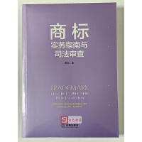 正版现货 商标实务指南与司法审查 法律出版社