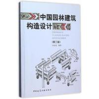 【正版二手书9成新左右】中国园林建筑构造设计(第三版 田永复著 中国建筑工业出版社