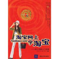 【二手书8成新】网上学:网上交易入门手册 天天心悦 9787302131380