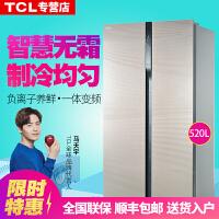 TCL BCD-520WBEF2 对开门/双开门式风冷无霜变频双门电冰箱家用一体双变频风冷 63cm宽薄机身