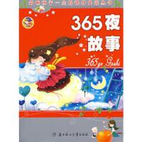 影响孩子的课外必读丛书:365夜故事(四色)封面不一样 原野著 9787538535839