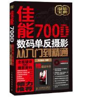 【二手旧书9成新】 佳能700D数码单反摄影从入门到精通 神龙摄影 人民邮电出版社 9787115333933