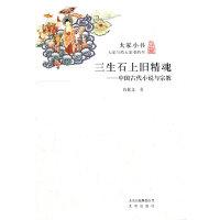大家小书・三生石上旧精魂――中国古代小说与宗教
