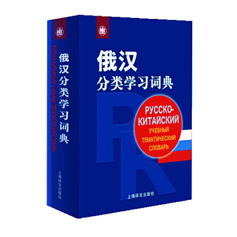 俄汉分类学习词典