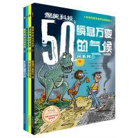 爆笑科技50��系列(套�b4�裕�