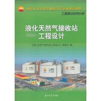 液化天然气接收站工程设计