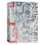 """死与重生 : 汉代的墓葬及其信仰(墓葬如何成为连接此生与彼世的桥梁?中国传统文化中""""我命在我不在天""""的思想渊源何在?)"""