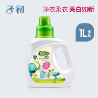 子初 婴儿草本洗衣液1L装 孕妇新生儿柔顺洗衣液植物不伤手