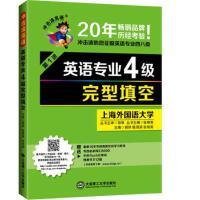 【旧书二手书8新正版】 2016年英语专业四级完型填空――冲击波英语  97875611911