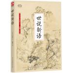 国学大书院22:世说新语 作者刘义庆 以铜为镜可以正衣冠 以人为镜可以知得失古代小说的萌芽 记载的大多是真人真事 文学