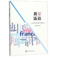 我爱法语:法语走进高中课堂 穆晓炯 著