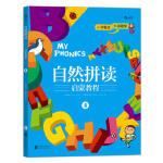 [二手旧书9成新]自然拼读启蒙教程4,陈蒂娜(Tina Chen) 连理查德(Richard Lien),北京联合出版