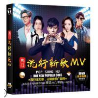 正版车载DVD光碟2020流行歌曲高清音乐MV汽车DVD碟片无损音质非CD