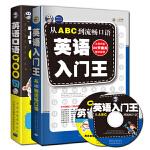 英语口语900句+英语入门王(2册套装)