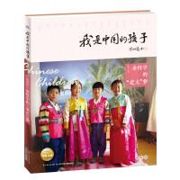"""我是中国的孩子(第2辑):金柱宇的""""老大""""梦"""