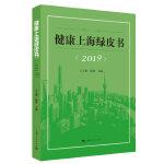 健康上海�G皮��(2019)