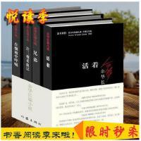 余华经典小说4册 活着 兄弟 许三观卖血记 在细雨中呼喊 共4册 余华长篇小说作品精选全集