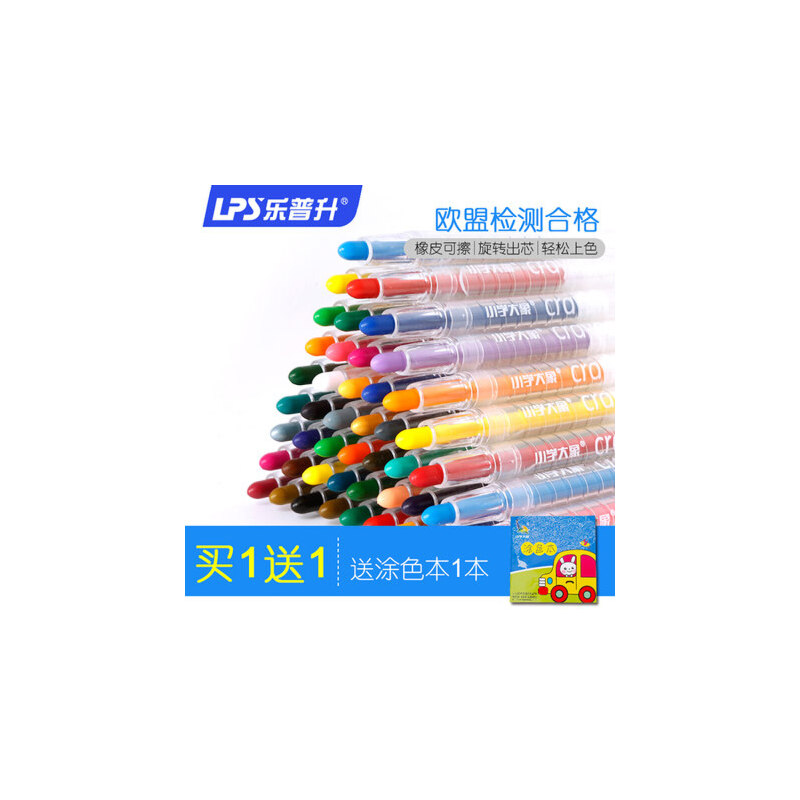 乐普升旋转蜡笔12色18色24色36色画笔幼儿园儿童油画棒套装宝宝可擦腊笔小学生油画笔可水洗彩色笔盒装