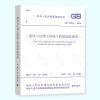 【通风与空调工程】GB 50243-2016 通风与空调工程施工质量验收规范