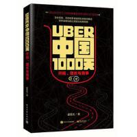 【二手书8成新】Uber中国1000天:开拓、增长与竞争 翟葆光 电子工业出版社