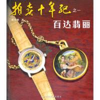 【二手旧书九成新】拍卖十年记之一:百达翡丽 钟泳麟 9787538173413 辽宁科学技术出版社