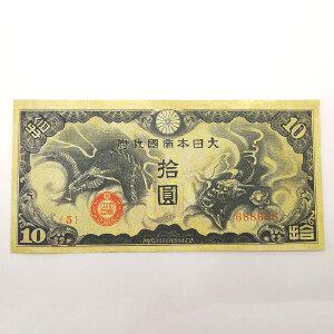 大日本帝国政府拾圆纸币