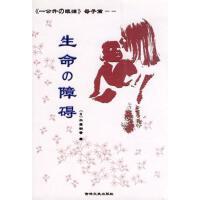 【二手旧书9成新】《一公升的眼泪》母子篇――生命的障碍(日)木藤潮香 吉林文史出版社9787807024842