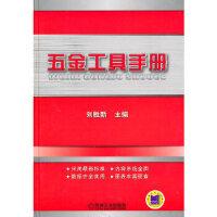 [正版二手9成新]五金工具手册,刘胜新,机械工业出版社
