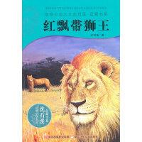 动物小说大王沈石溪・品藏书系:红飘带狮王