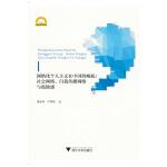 网络化个人主义在中国的崛起:社会网络、自我传播网络与孤独感