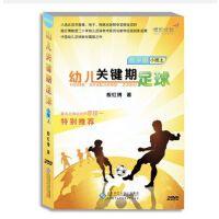 原装正版 幼儿关键期足球(教学版)小班上 2DVD+1教师指导手册 足球学习视频光盘